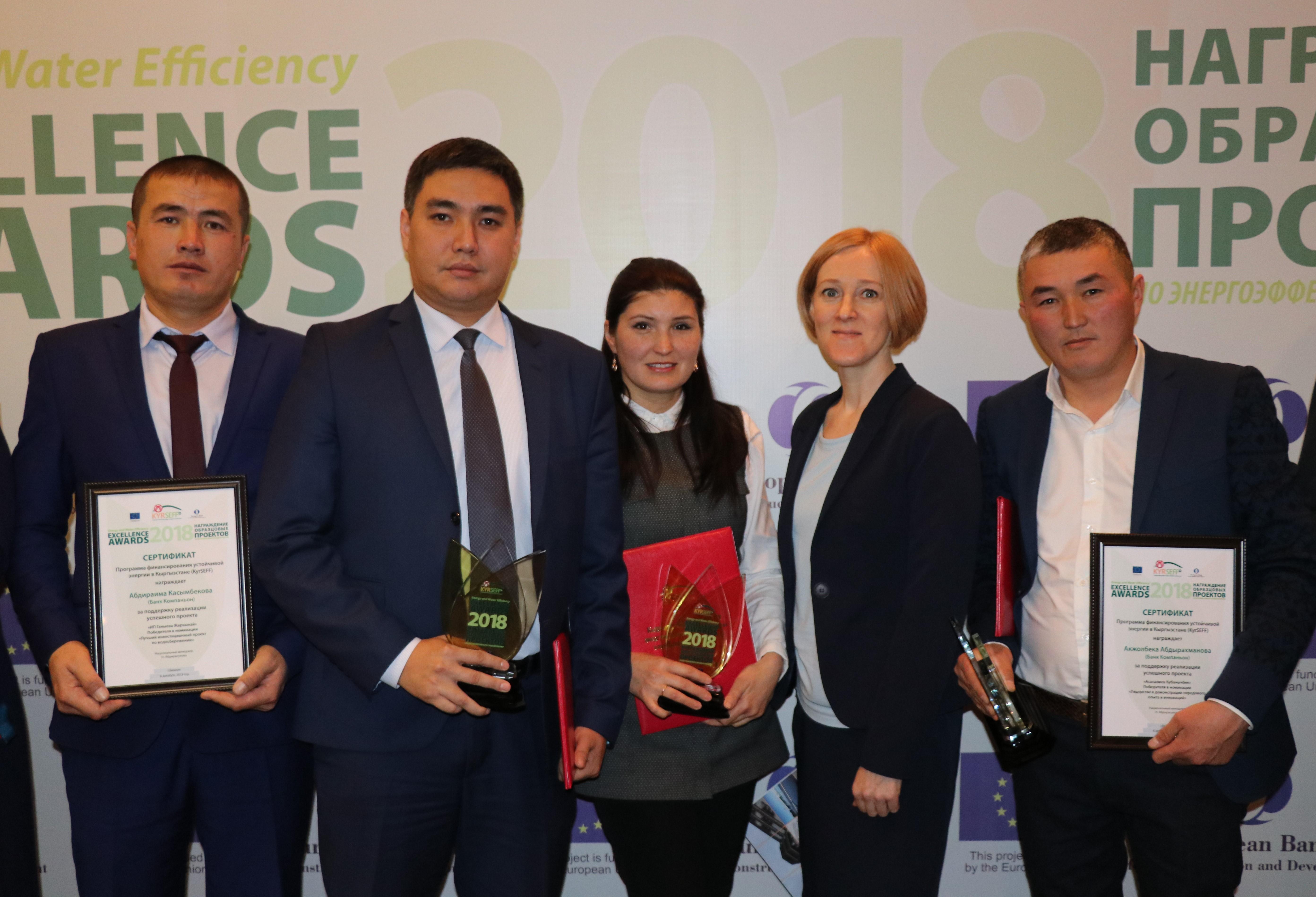 KyrSEFF 2018: команда Банка Компаньон получила награды за вклад в развитие проектов по эффективному использованию энергии и воды в Кыргызстане